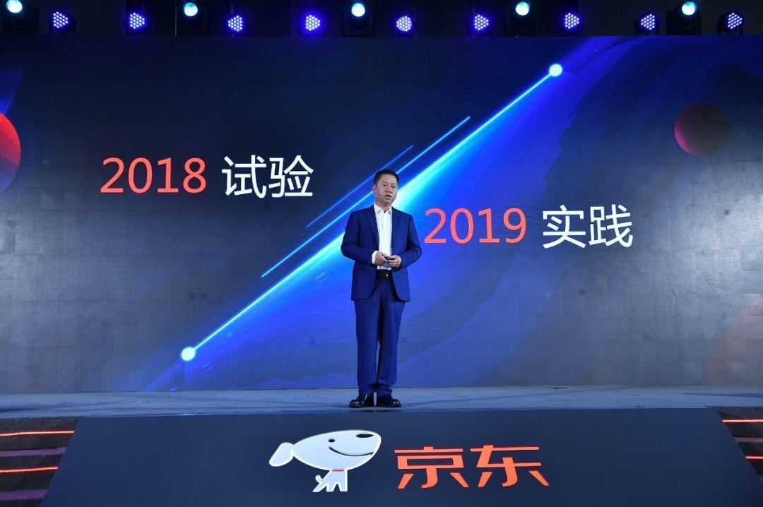 """无界零售战略迈入实践阶段,京东新通路升级""""开放+智能""""平台"""