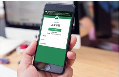 微信票务系统