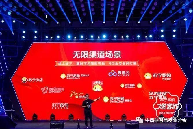 从百货商店到智慧零售,苏宁如何引领中国零售业实现业态创新?